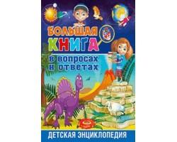 Большая книга в вопросах и ответах. Детская энциклопедия