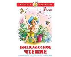 """ШБ """"Внеклассное чтение (для 1-го класса)""""*Сборник (#ШКГ)"""