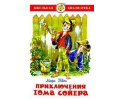 """ШБ """"Приключения Тома Сойера""""* М.Твен (#ШГ)"""