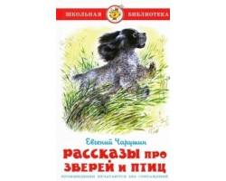 "ШБ ""Рассказы про зверей и птиц""* Чарушин (#Ш)(Г(а)"