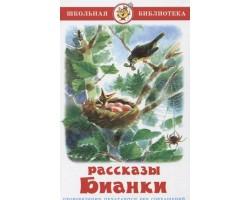 """ШБ """"Рассказы  Бианки""""*(#Ш)"""