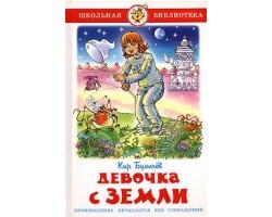"ШБ ""Девочка с Земли""**Кир Булычев"