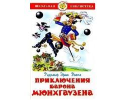 "ШБ ""Приключения барона Мюнхгаузена""* Р.Э.Распэ (#Ш)"