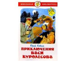 """ШБ """"Приключения Васи Куролесова""""*Ю.Коваль (#Ш)"""