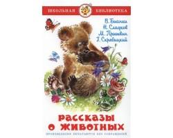 """ШБ """"Рассказы о животных""""*В. Бианки, Н. Сладков (АШ)"""