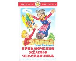 """ШБ """"Приключения желтого чемоданчика""""*С.Прокофьева (#Ш)"""