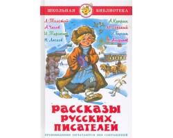 """ШБ """"Рассказы русских писателей""""*(#Ш)"""