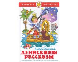 """ШБ """"Денискины рассказы""""*Драгунский В.(#ШГ)"""