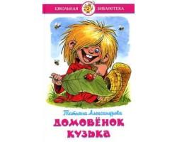 "ШБ ""Домовенок Кузька""*Т.Александрова (#Ш)(Г(а)"