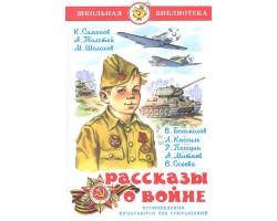 """ШБ """"Рассказы  о войне""""*  Симонов, Толстой, Шолохов (#Ш)"""