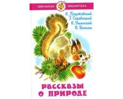 """ШБ """"Рассказы о природе""""*(#Ш)"""