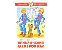 "ШБ ""Приключения Электроника""*Е. Велтистов(#Ш)"