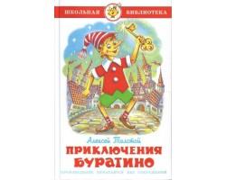 "ШБ ""Приключения Буратино""*А.Толстой(#Ш)"