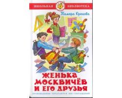 """ШБ """"Женька Москвичев и его друзья""""* Крюкова Т. (#Ш)"""