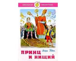 """ШБ """"Принц и нищий""""* М.Твен (#Ш)(Г(а)"""