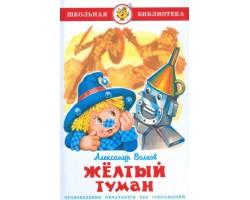 """ШБ """"Жёлтый туман""""*А.Волков(Г) (#Ш)"""