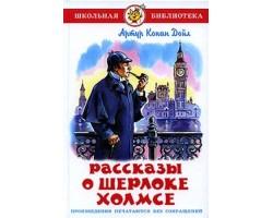 "ШБ ""Рассказы о Шерлоке Холмсе""*(#АШ)"
