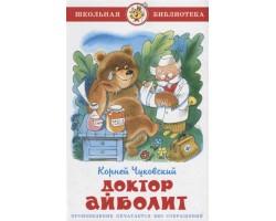 """ШБ """"Доктор Айболит""""*Чуковский К. (#Ш)"""