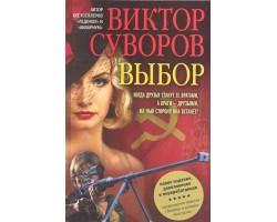 Выбор (остросюжетный исторический роман об операциях сталинской разведки)