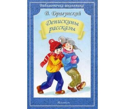 ДЕНИСКИНЫ РАССКАЗЫ.Драгунский В./Библиотечка школьника/