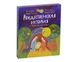 Рождественская история: чтение и игра