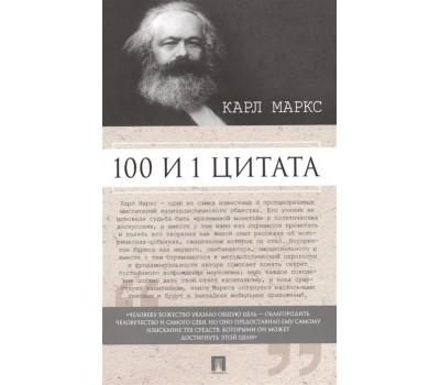 100 и 1 цитата. Карл Маркс.-М.:Оригинал-Макет,2017.