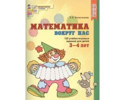 Математика вокруг нас. 120 игровых заданий для детей 3-4 лет. (ФГОС)