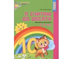 Я считаю до десяти. Р/т по математике (от 5 до 6 лет) (цвет.) ФГОС ДО