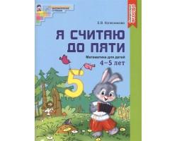 Я считаю до пяти. Р/т по математике для детей 4-5 лет (цвет.) ФГОС ДО