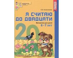 Я считаю до двадцати. Рабочая тетрадь для детей 6-7 лет (цветная) (ФГОС)