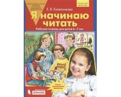 Я начинаю читать. Р/т для детей 6-7 лет