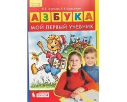 Азбука. Мой первый учебник. ФГОС ДО