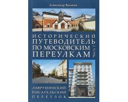 Исторический путеводитель по московским переулкам. Часть 1. Лаврушинский. Писательский переулок