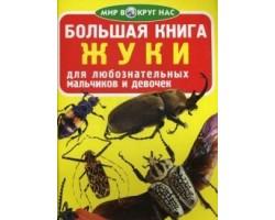 Большая книга. Жуки