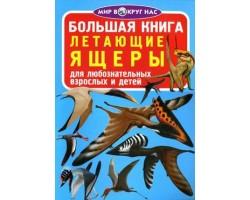 Большая книга. Летающие ящеры
