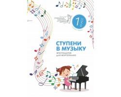 Ступени в музыку. Хрестоматия для фортепиано. 1 класс