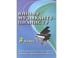 Юному музыканту-пианисту:хрестоматия: 3 класс