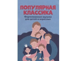 Популярная классика: фортепианная музыка для детей и взрослых