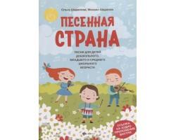 Песенная страна: песни для детей дошкол., млад. и сред. школ. возраста