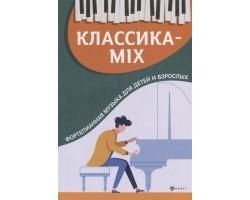 Классика-mix: фортепианная музыка для детей и взрослых
