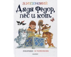 Дядя Федор,  пес и кот. Рисунки В. Чижикова