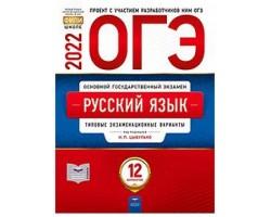 ОГЭ 2022. Русский язык. Типовые экзаменационные варианты: 12 вариантов