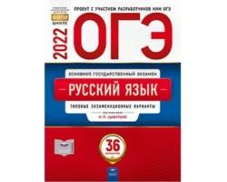 ОГЭ 2022. Русский язык. Типовые экзаменационные варианты: 36 вариантов
