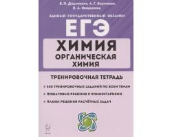"""ЕГЭ. Химия. Раздел """"Органическая химия"""". 10-11 классы. Задания и решения. Тренировочная тетрадь"""