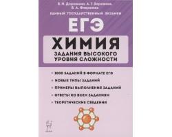 Химия. ЕГЭ. Задания высокого уровня сложности. 7-е изд.