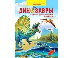 Динозавры и другие доисторические животные. Моя первая энциклопедия с наклейками
