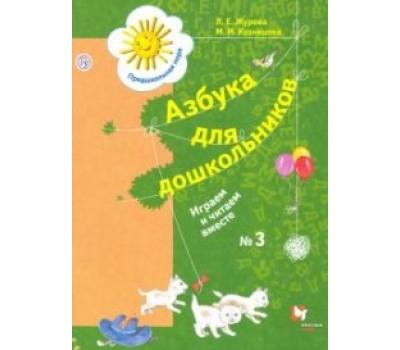 Азбука для дошкольников. Играем и читаем вместе. Часть 3. ФГОС