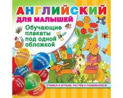 Английский для малышей. Все обучающие плакаты под одной обложкой