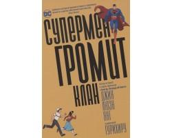 Супермен громит Клан