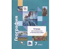 География. 7 класс. Тетрадь для контрольных и проверочных работ. ФГОС (Алгоритм успеха)